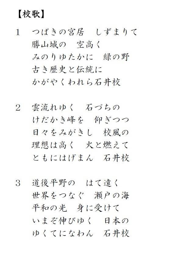 石井小学校校歌